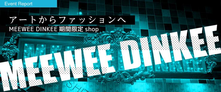 「アートからファッションへ」MEEWEE DINKEE期間限定shop