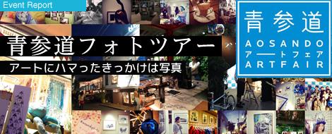 「青参道フォトツアー」レポート  アートにハマったきっかけは写真