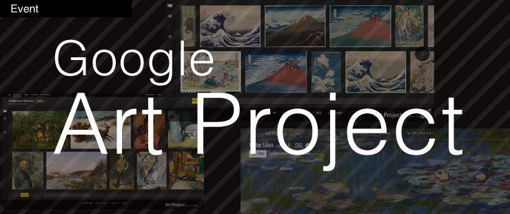 Google Cultural Institute  アートプロジェクト拡大記念イベントレポート