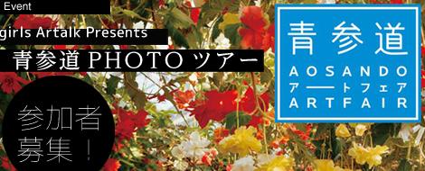 青参道フォトツアー★フォトグラファーが素敵なスマホ写真の撮り方を伝授します!