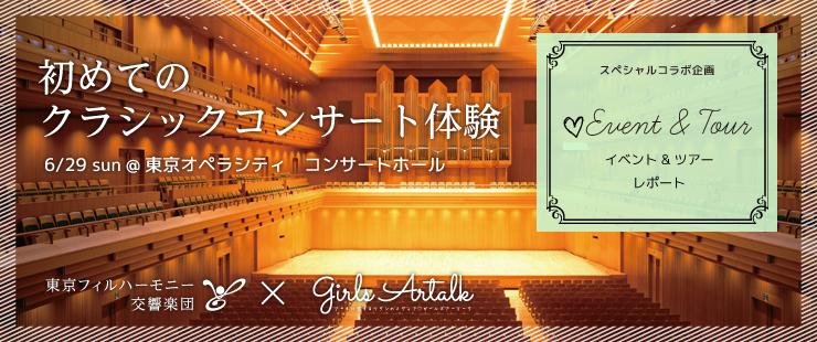 girls Artalk×東京フィルハーモニー交響楽団コラボ企画  レポート