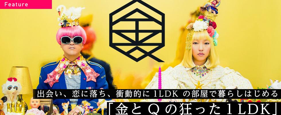 「出会い、恋に落ち、衝動的に1LDK の部屋で暮らしはじめる」成田久さん&キム・ソンヘさんインタビュ