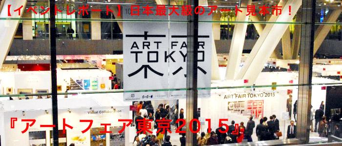 【イベント レポート】 日本最大級のアート見本市!『アートフェア東京2015』@東京国際フォーラム