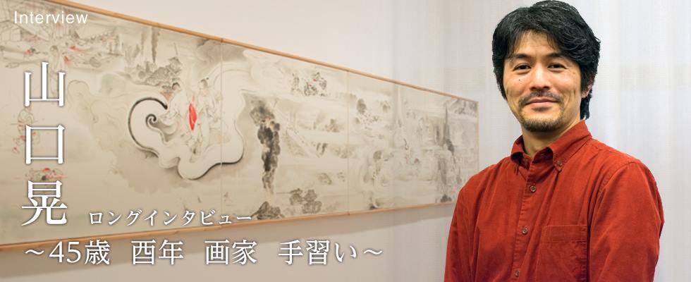 【ロングインタビュー】山口晃 45歳 酉年 画家 手習い