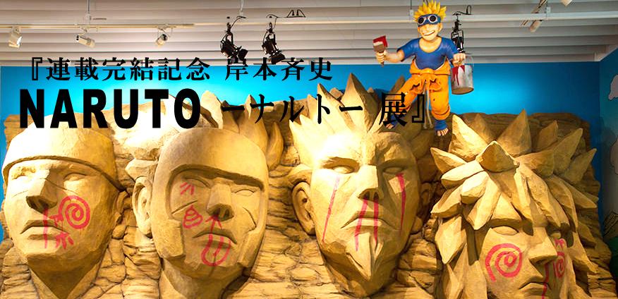 『連載完結記念 岸本斉史 NARUTO ーナルトー 展』で壮大な世界観を体感するってばよ!@六本木ヒ