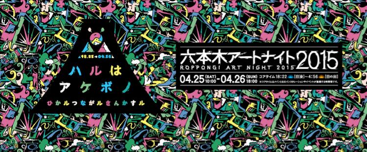 【今夜が最終日‼︎】 『六本木アートナイト2015』 街と人が、アートでつながる