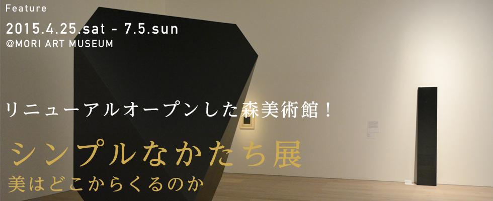 リニューアルオープンした森美術館! 『シンプルなかたち展 美はどこからくるのか』