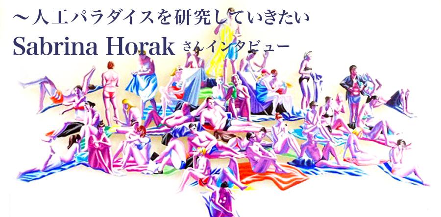 ー人工パラダイスを研究していきたい!ー 日本橋NICA「Garo Romance」参加アーティスト