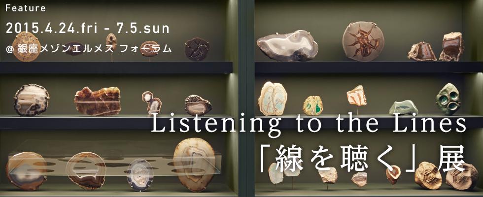 「線を聴く」展 @ 銀座メゾンエルメス フォーラム