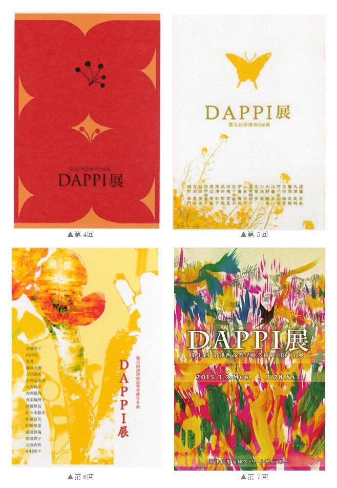 ヤリビ館長コラム vol.2 ー DAPPI展 ー