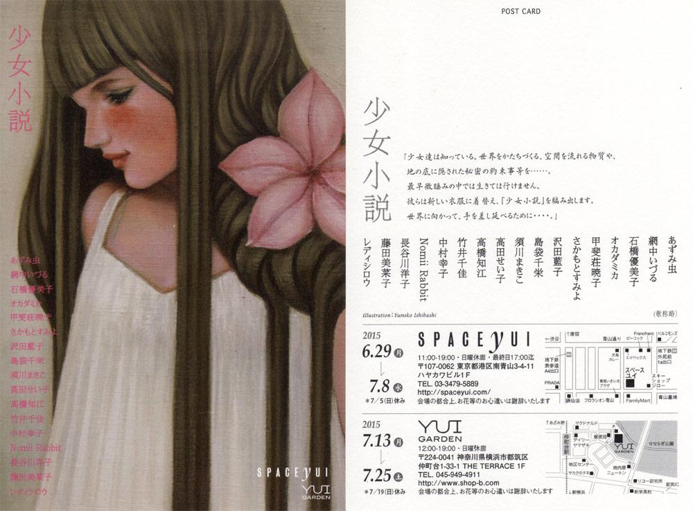 【今週のおすすめアート】「少女小説」展