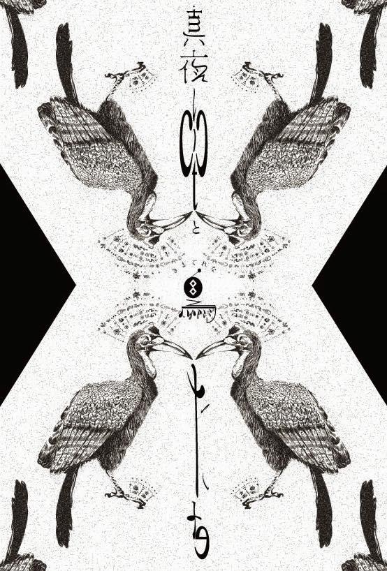 【今週のおすすめアート】真夜中ときまぐれな鳥たち
