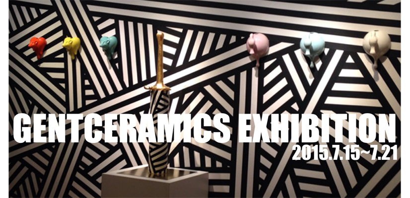 【今週のおすすめアート】GENT CERAMICS EXHIBITION 横山玄太郎〔陶芸展〕