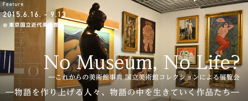 「No Museum, No Life?—これからの美術館事典」 ―物語を作り上げる人々、物語の中を