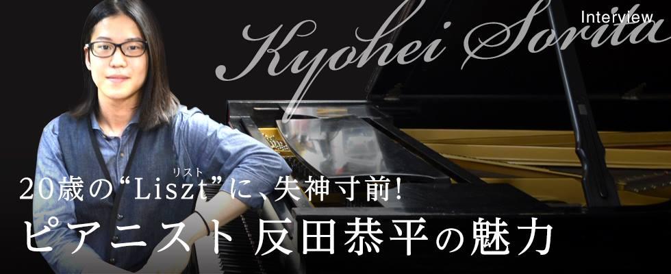 """20歳の""""Liszt (リスト) """"に、失神寸前!  ピアニスト反田恭平の魅"""