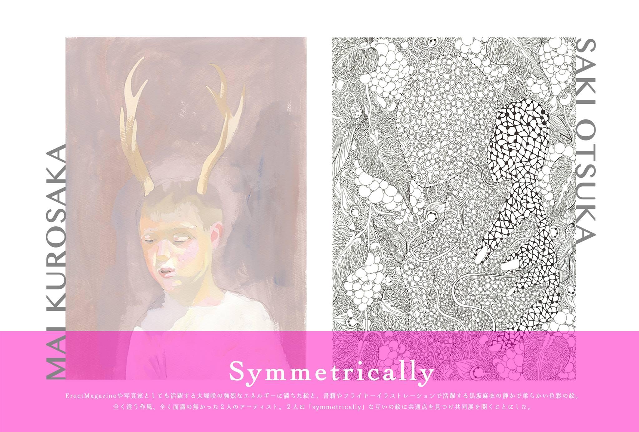 【今週のおすすめアート】大塚咲 × 黒坂麻衣 絵画展 『Symmetrically』