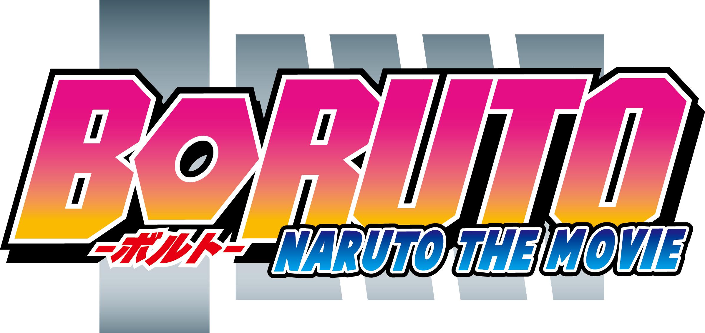 【映画】8月7日全国ロードショー 伝説を越えろ。新時代を翔けろ。『BORUTO -NARUTO TH