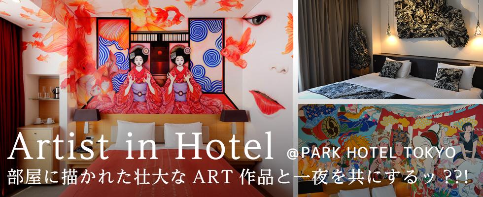 部屋に描かれた壮大なART作品と一夜を共にするッ??! 『Artist in Hotel』
