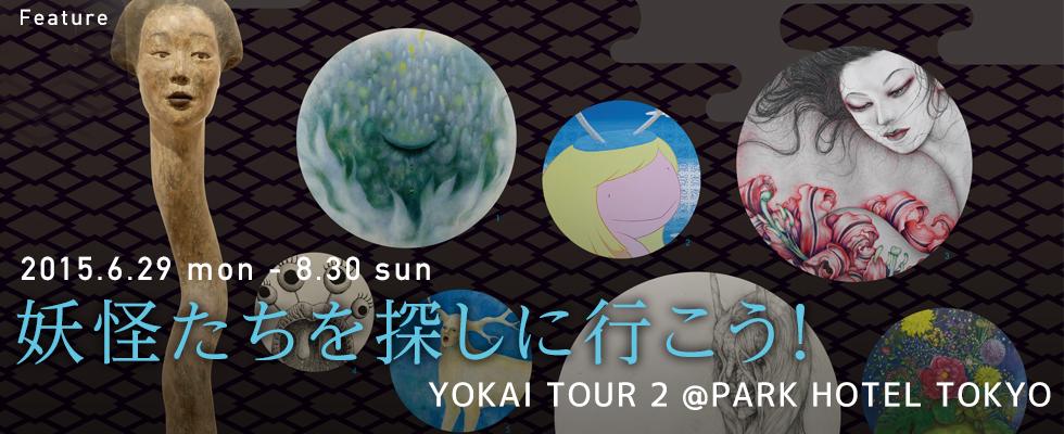 妖怪たちを探しに行こう!『YOKAI TOUR 2』@PARK HOTEL TOKYO