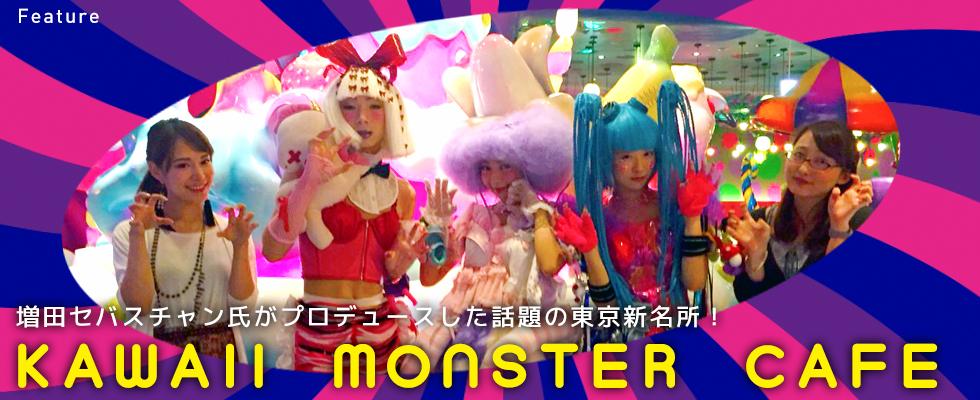 増田セバスチャン氏がプロデュースした話題の東京新名所!『KAWAII MONSTER CAFE』取材
