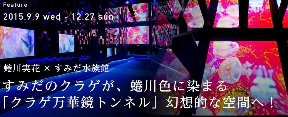 すみだのクラゲが、蜷川色に染まる「クラゲ万華鏡トンネル」幻想的な空間へ!