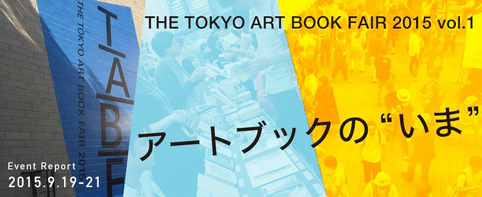 "THE TOKYO ART BOOK FAIR 〜vol.1アートブックの""いま""〜"