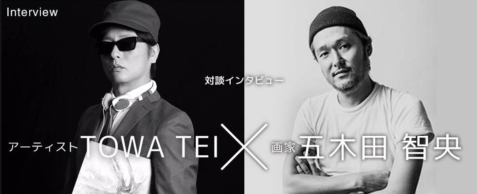 アーティストTOWA TEI × 画家 五木田智央 対談インタビュー