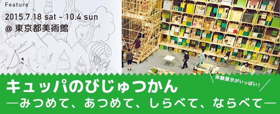 『キュッパのびじゅつかん ― みつめて、あつめて、しらべて、ならべて ー 』@東京都美術館