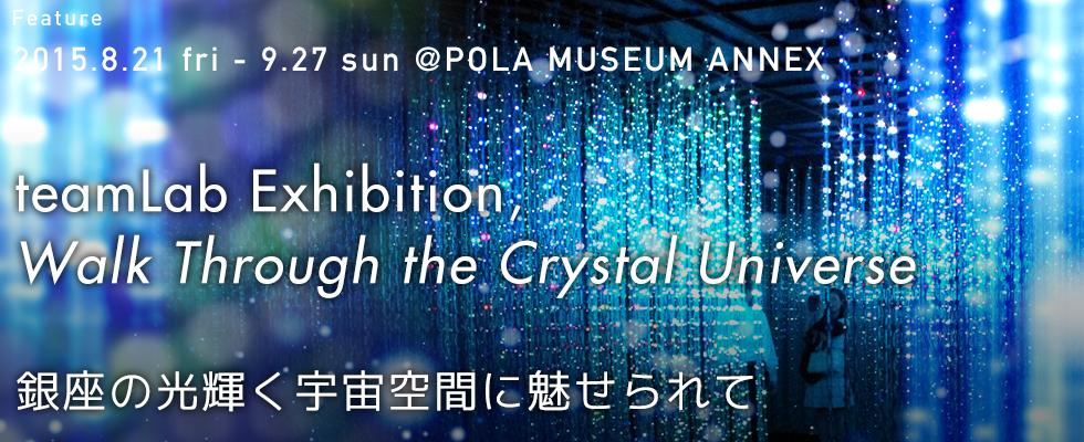 〜銀座の光輝く宇宙空間に魅せられて〜  チームラボ新作「Crystal Universe」@ポーラ