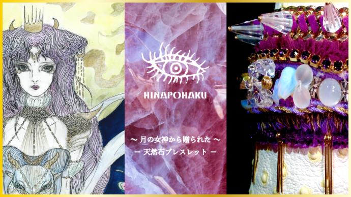 【今週のおすすめアーティスト】 HINA AMANO  あなたの「想い」を込めた天然石を使ったオーダ