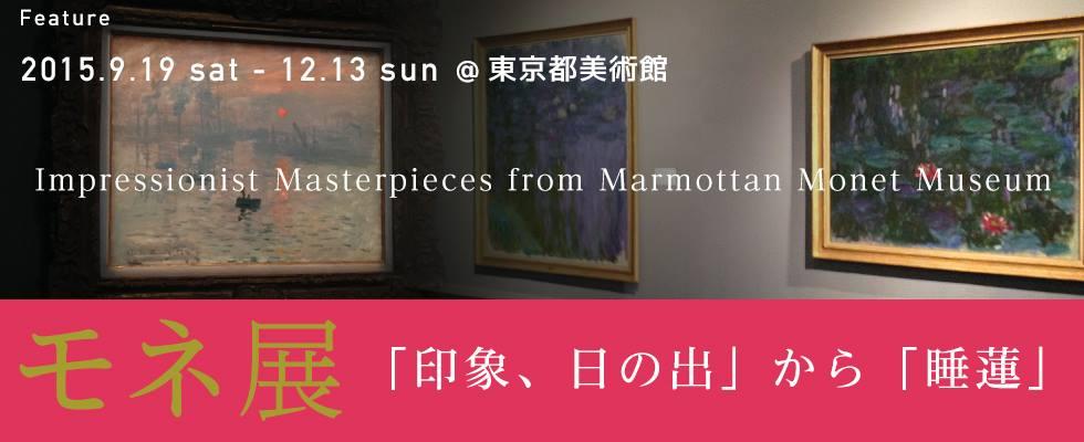 マルモッタン・モネ美術館所蔵 モネ展「印象、日の出」から「睡蓮」まで