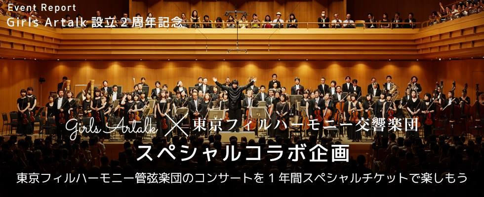 指揮者アンドレア・バッティスティーニ×ピアニスト反田恭平★若き天才二人によるロシアプログラム