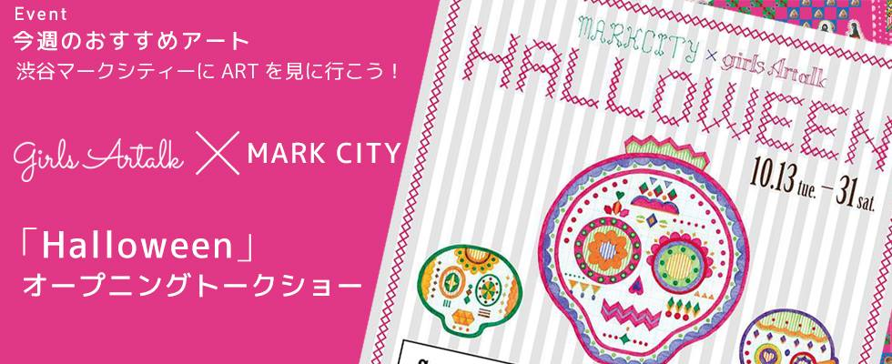 【今週のおすすめアート】渋谷マークシティーにARTを見に行こう!