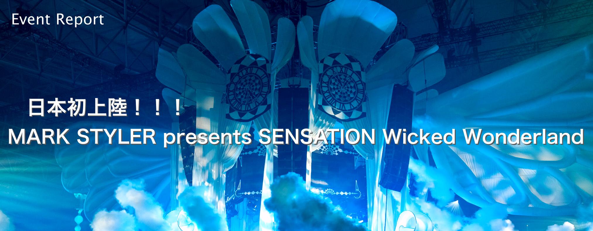 日本初上陸!!!MARK STYLER presents SENSATION Wicked Wond