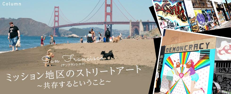 サンフランシスコ、ミッション地区のストリートアート  〜共存するということ〜