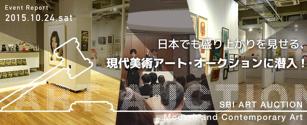 日本でも盛り上がりを見せる、現代美術アート・オークションに潜入!