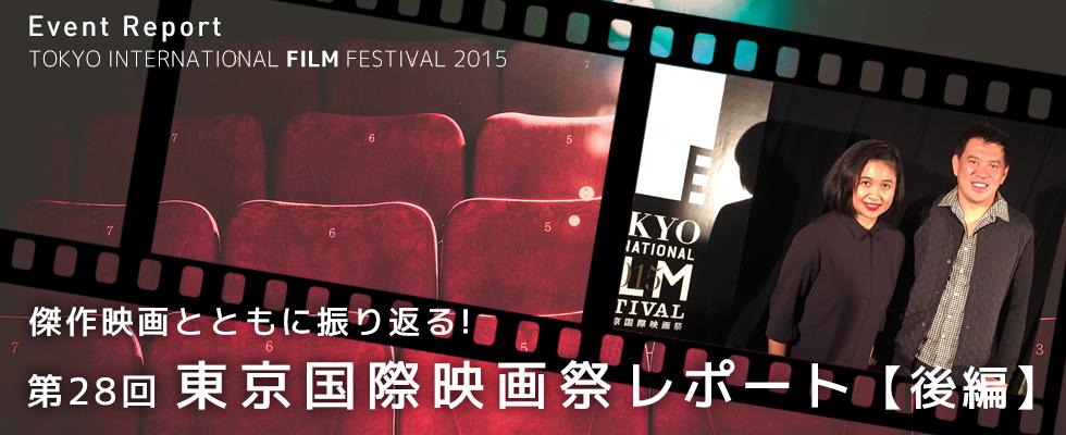 【後編】傑作映画とともに振り返る!第28回東京国際映画祭レポート