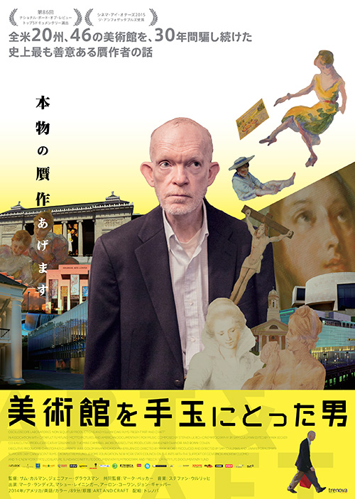 【映画】史上最も善意ある贋作者話『美術館を手玉にとった男』