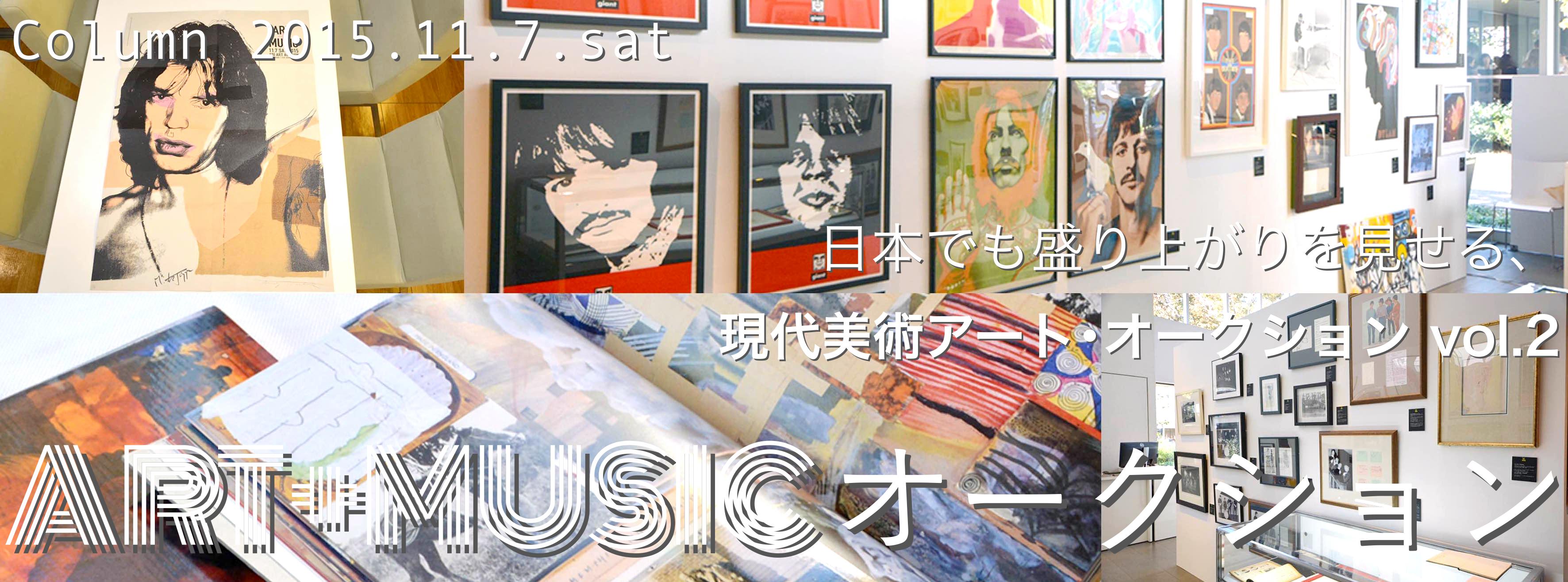日本でも盛り上がりを見せる現代美術アート・オークション vol.2 ART+MUSICオークション
