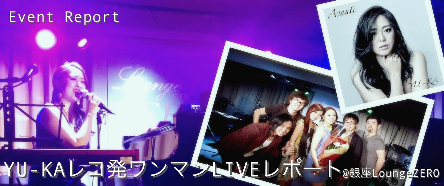YU-KA レコ発ワンマンLIVE レポート@ 銀座 Lounge ZERO