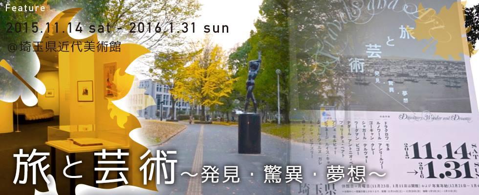 旅と芸術 〜発見・驚異・夢想〜
