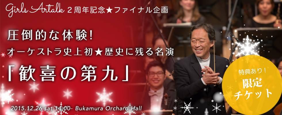 圧倒的な体験!  オーケストラ史上初★歴史に残る名演「歓喜の第九」限定チケット発売!