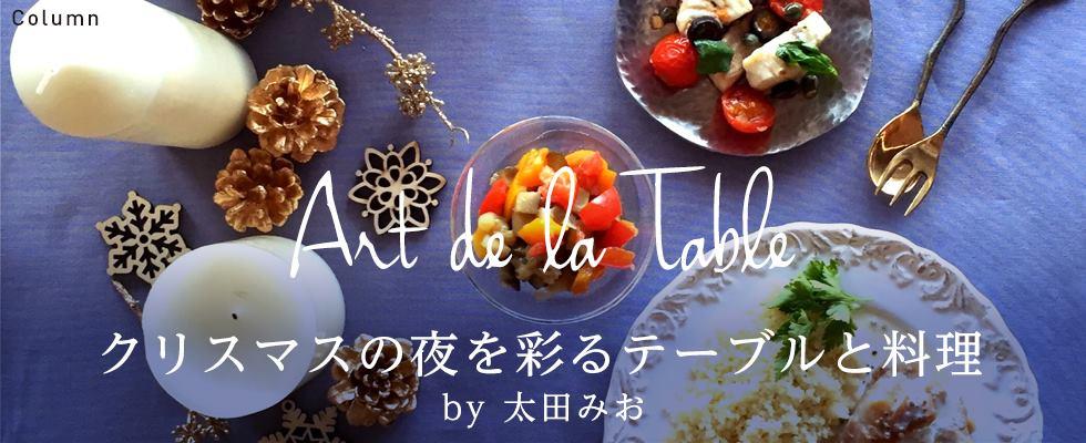 ART de la TABLE by 太田みお クリスマスの夜を彩るテーブルと料理