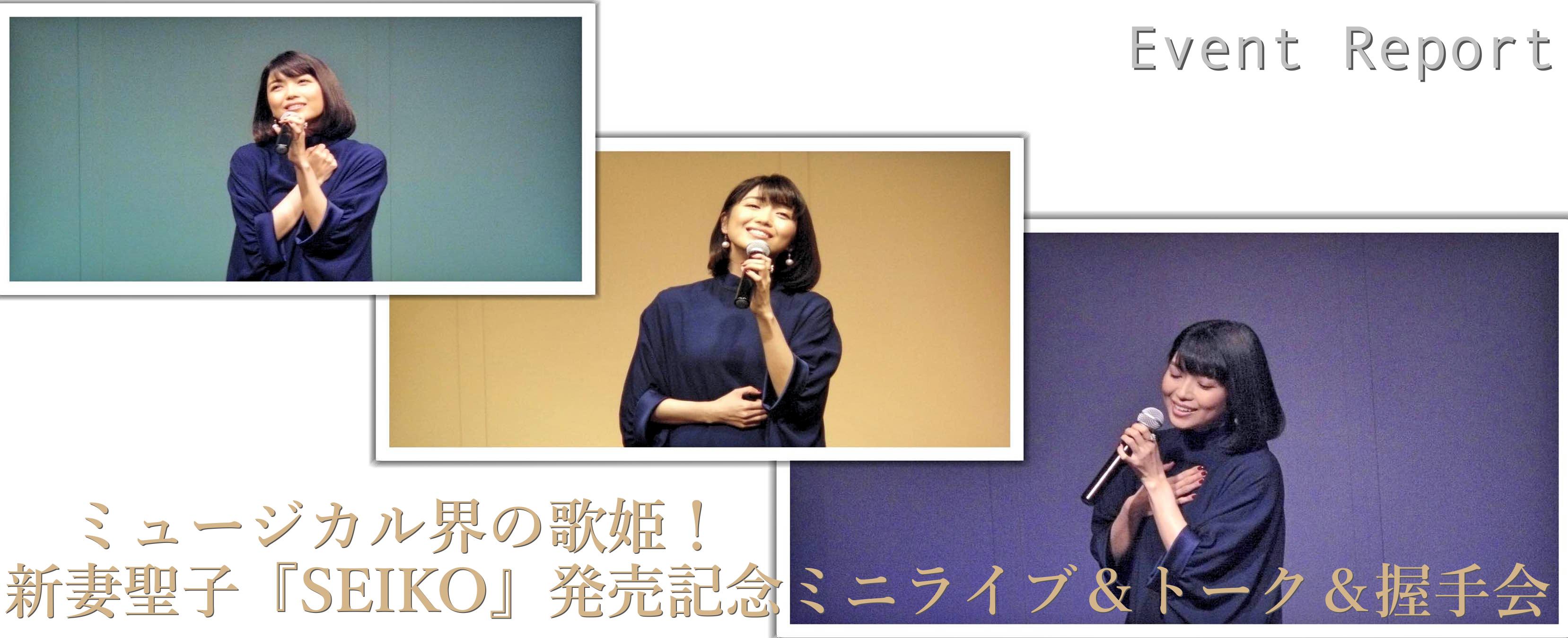 ミュージカル界の歌姫!新妻聖子『SEIKO』発売記念ミニライブ&トーク&握手会。