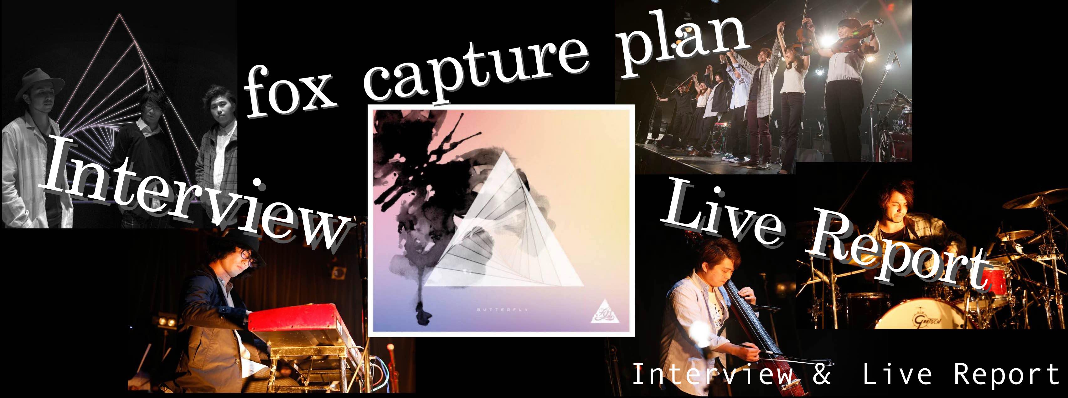 今、注目のバンド! fox capture plan インタビュー&LIVEレポート