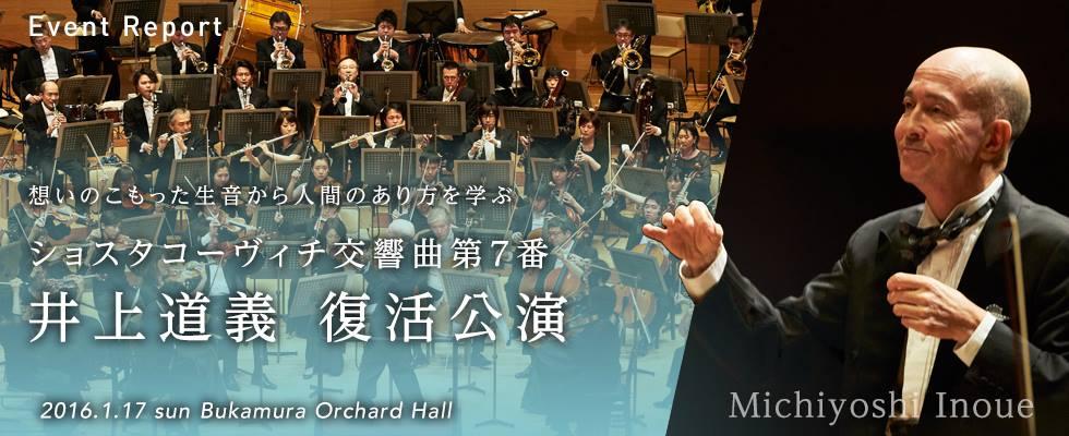 想いのこもった生音から人間のあり方を学ぶ  ーショスタコーヴィチ交響曲第7番 井上道義 復活公演—