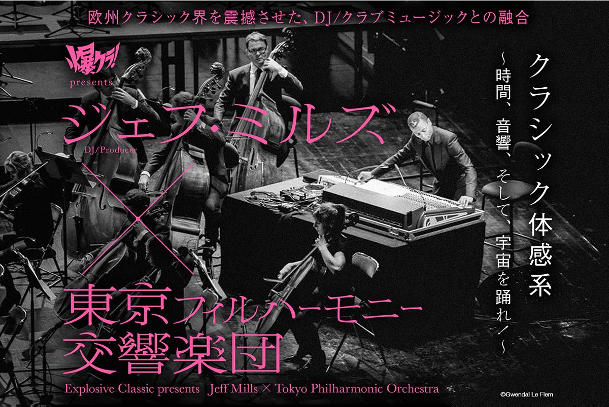 クラブミュージック×クラシック『 DJジェフ・ミルズ×東京フィルハーモニー交響楽団 クラシック体感系