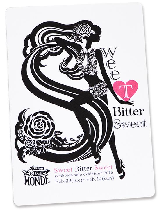 甘いアートを楽しもう! Symbolon 個展 Sweet Bitter Sweet 【今週のおすす