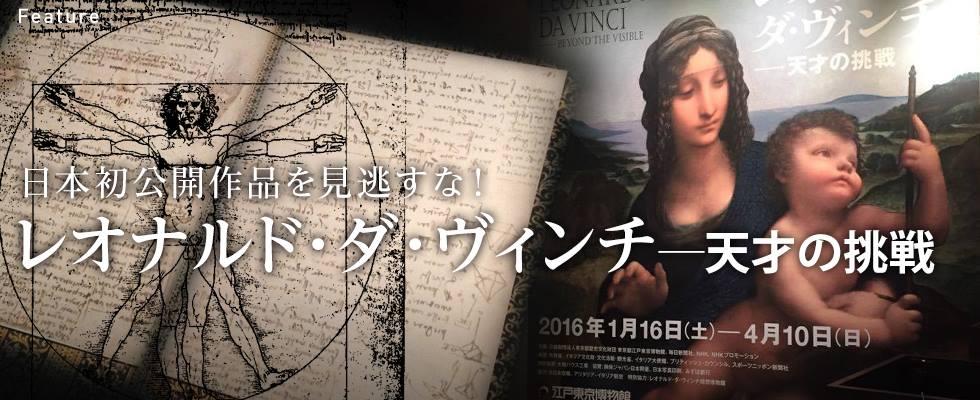 特別展「レオナルド・ダ・ヴィンチ 天才の挑戦」