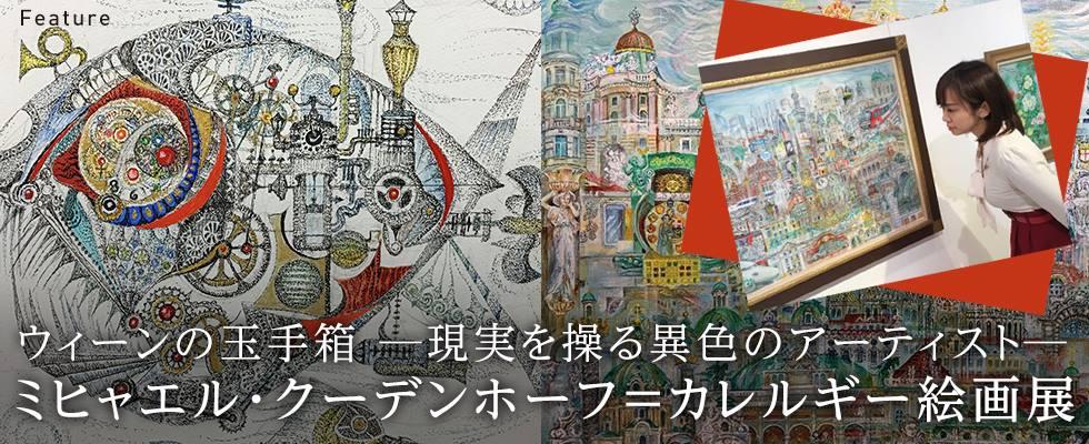 ウィーンの玉手箱ー現実を操る異色のアーティストー ミヒャエル・クーデンホーフ=カレルギー絵画展